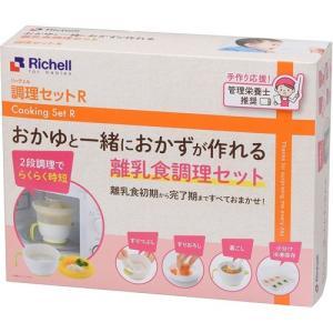 リッチェル 調理セットR 離乳食調理セット ( 1セット )/ リッチェル|soukai