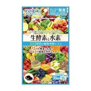 (アウトレット)【訳あり】生酵素と水素 ( 60球 )/ ミ...