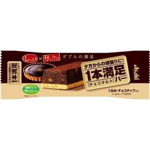 1本満足バー チョコタルト ( 1本入 )/ 1本満足バー ( お菓子 おやつ )