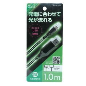 ミヨシ LED付きUSBケーブル microUSB端子 1m グリーン SLE-M10/GN ( 1...