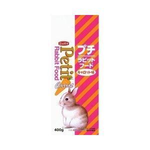 プチラビット キャロット味 ( 400g )/...の関連商品2