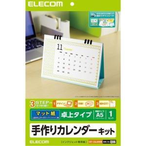 エレコム 手作りカレンダーキット A5サイズ ...の関連商品1