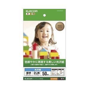エレコム 光沢紙 美しい光沢紙 EJK-GAN...の関連商品5