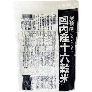 国内産十六穀米 業務用 ( 500g )