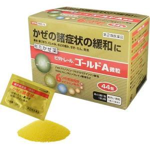 (第(2)類医薬品)ビタトレール ゴールドA微粒 ( 44包 )/ ビタトレール|soukai
