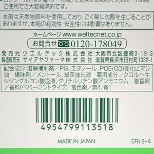 コンクール コンクールF ( 100mL )/ コンクール soukai 02