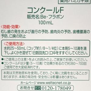 コンクール コンクールF ( 100mL )/ コンクール soukai 03