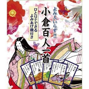 ひとりでできる 小倉百人一首 読み上げ機付き ( 1冊 )|soukai