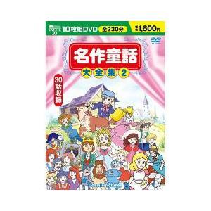 名作童話大全集2 (10枚組DVD) ( 1コ入 )