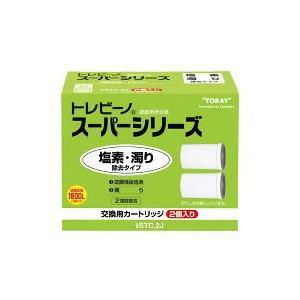 東レ トレビーノ スーパーシリーズ 交換用カートリッジ 塩素...
