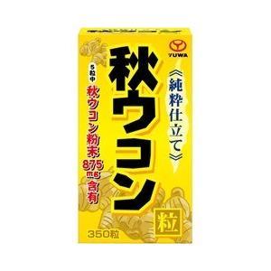 純粋 秋ウコン粒 ( 350粒 )/ YUWA(ユーワ)...