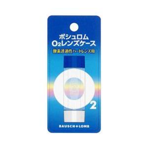 O2 レンズケース ( 1コ入 ) soukai