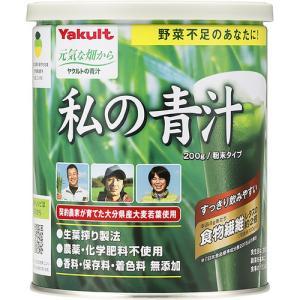 ヤクルト 元気な畑 私の青汁 ( 200g )/ 元気な畑 ( 青汁 国産 大麦若葉 サプリ サプリメント )