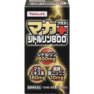 ヤクルト マカ+シトルリン800 ( 180粒 )/ ヤクル...