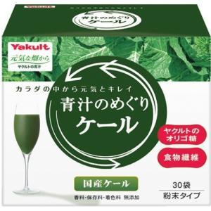 元気な畑から 青汁のめぐり ケール ( 30袋入 )/ 元気な畑 ( 青汁 ヤクルト 青汁のめぐり )
