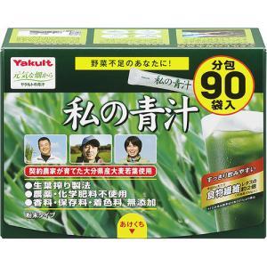 私の青汁 ( 90袋入 )/ 元気な畑...