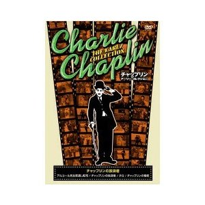 チャールズ・チャップリン チャップリンの放浪者 DVD CRN-003 ( 1枚入 )