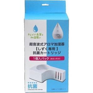 アピックス 超音波式アロマ加湿器 しずく専用 抗菌カートリッジ ACA-002 ( 1コ入 )/ アピックス