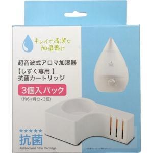 アピックス 超音波式アロマ加湿器 しずく専用 抗菌カートリッジ ACA-002 ( 3コ入 )/ アピックス
