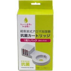 アピックス 超音波式アロマ加湿器 抗菌カートリッジ ACA-006 ( 1コ入 )/ アピックス