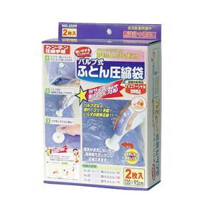 バルブ式 ふとん圧縮袋 ( 2袋入 )の関連商品4