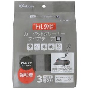 トルクル カーペットクリーナー スペアテープ 強粘着 黒 CCHS-3RS ( 3巻入 )/ アイリ...