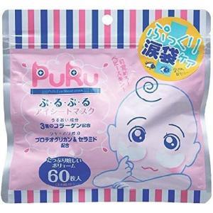 ぷるぷるアイシートマスク ( 60枚入 )