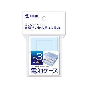 サンワサプライ 電池ケース 単3形用 ブルー DG-BT3BLN ( 2コセット )/ サンワサプライ|soukai|02
