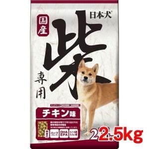 日本犬 柴専用 チキン味 ( 2.5kg )/...の関連商品3