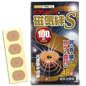 ビタトレール 磁気絆S ( 48粒 )/ ビタトレールの商品画像