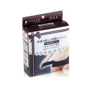 ダッコ 産後用骨盤ベルト キュッとベルト フリーサイズ ( 1コ入 )/ ダッコ(dacco)