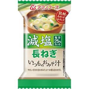 (訳あり)アマノフーズ 減塩 いつものおみそ汁 長ねぎ ( 8.0g*1食入 )/ アマノフーズ|soukai