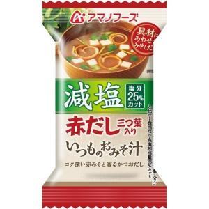 アマノフーズ 減塩 いつものおみそ汁 赤だし ( 6.5g*1食入 )/ アマノフーズ ( アマノフーズ 味噌汁 減塩 )