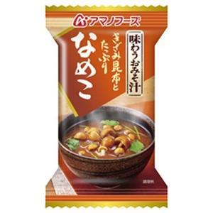 アマノフーズ 味わうおみそ汁 なめこ ( 9.0g*1食入 ...