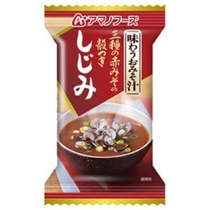 アマノフーズ 味わうおみそ汁 しじみ ( 17.0g*1食入...