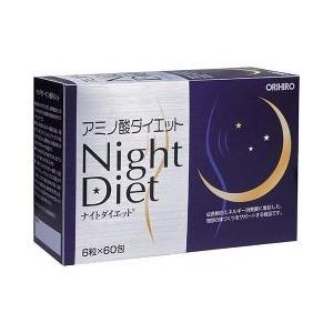 アミノ酸ナイトダイエット ( 6粒*60包入 )/ オリヒロ(サプリメント) ( サプリ サプリメント アルギニン ダイエット食品 )
