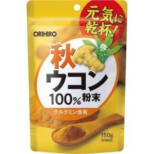 秋ウコン粉末100% ( 150g ) ( サプリ サプリメ...