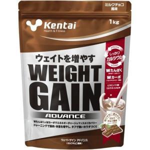 ケンタイ ウェイトゲインアドバンス ミルクチョコ風味 ( 1kg )/ kentai(ケンタイ) ( プロテイン )|soukai