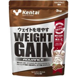 Kentai(ケンタイ) ウェイトゲインアドバンス ミルクチョコ風味 ( 3kg )/ kentai...