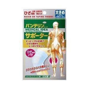 バンテリンコーワサポーター ひざ専用 ライトブルー 大きめ(Lサイズ) ( 1枚入 )/ バンテリン