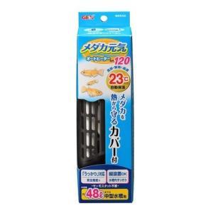 メダカ元気 オートヒーターSH120 ( 1コ入 )/ メダカ元気