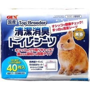 TopBreeder 清潔消臭トイレシーツ (...の関連商品4