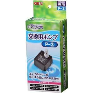 ピュアクリスタル 交換用ポンプ P-3 ( 1コ入 )/ ピュアクリスタル