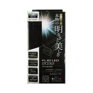 フラットLED2032 ブラック ( 1コ入 )/ コトブキ工芸 soukai