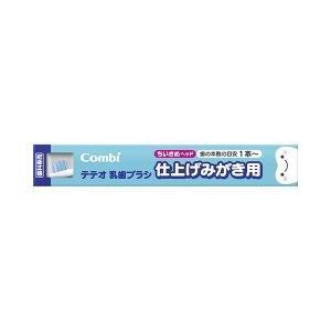 テテオ 乳歯ブラシ ちいさめヘッド 仕上げみがき用 歯の本数目安1本〜 ( 1本入 )/ テテオ(teteo)