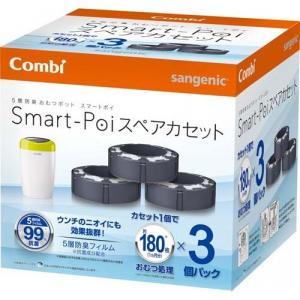 スマートポイ専用スペアカセット ( 3コ入 ) ( ベビー用品 )