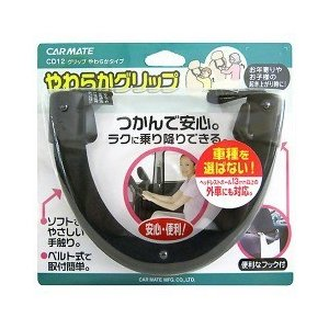 カーメイト やわらかグリップ2 ブラック CD12 ( 1台 )/ カーメイト