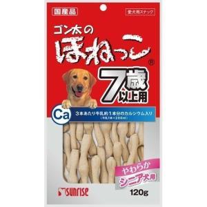 サンライズ ゴン太のほねっこ 7歳以上用 ( 120g )/ ゴン太 ( 犬 骨 おやつ 国産 )