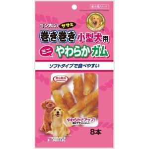 サンライズ ゴン太のササミ巻き巻き 小型犬用 やわらかガム ( 8本入 )/ ゴン太