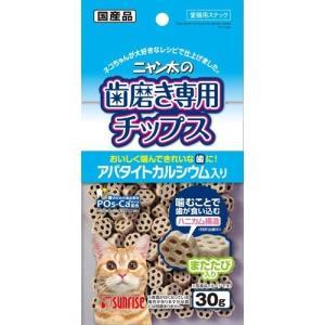 サンライズ ニャン太の歯磨き専用チップス アパタイトカルシウム入り ( 30g )/ ニャン太|soukai